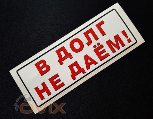 """Украина Наклейка табличка """"В долг не даем!"""" (Белый фон, h=55 мм, l=150 мм) - Картинка 2"""