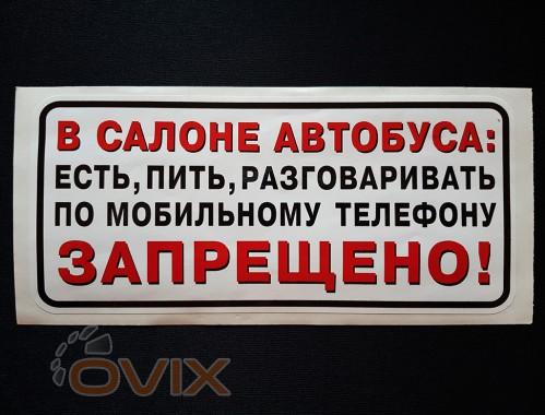 """Украина Наклейка табличка """"В салоне автобуса: есть, пить, разговаривать по мобильному телефону запрещено!"""" (Белый фон, h=88 мм - Картинка 1"""