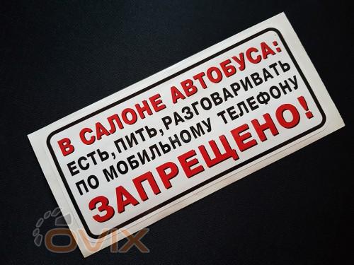 """Украина Наклейка табличка """"В салоне автобуса: есть, пить, разговаривать по мобильному телефону запрещено!"""" (Белый фон, h=88 мм - Картинка 2"""