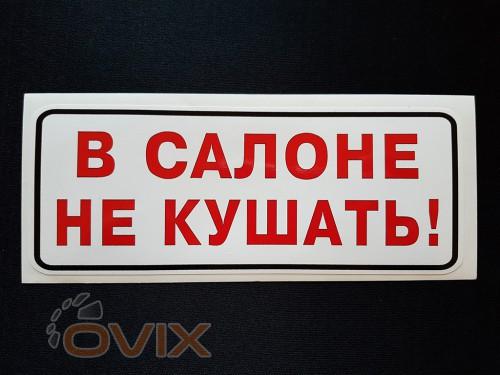 """Украина Наклейка табличка """"В салоне не кушать!"""" (Белый фон, h=75 мм, l=200 мм) - Картинка 1"""