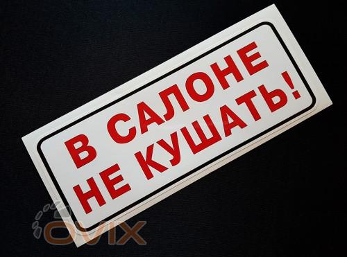 """Украина Наклейка табличка """"В салоне не кушать!"""" (Белый фон, h=75 мм, l=200 мм) - Картинка 2"""