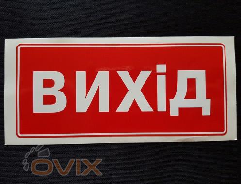 """Украина Наклейка табличка """"Вихід"""" (Красный фон, h=60 мм, l=135 мм) - Картинка 1"""