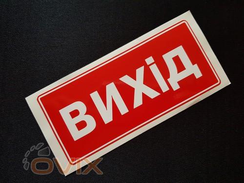 """Украина Наклейка табличка """"Вихід"""" (Красный фон, h=60 мм, l=135 мм) - Картинка 2"""