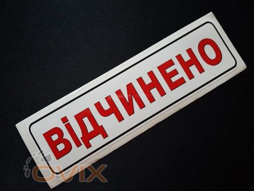 """Украина Наклейка табличка """"Відчинено"""" (Белый фон, h=55 мм, l=195 мм) - Картинка 2"""