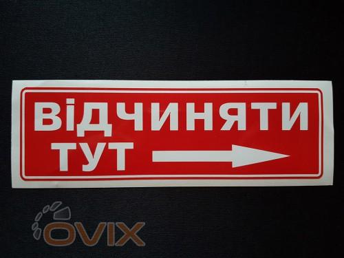 """Украина Наклейка табличка """"Відчиняти тут"""" (справа) (Красный фон, h=60 мм, l=196 мм) - Картинка 1"""