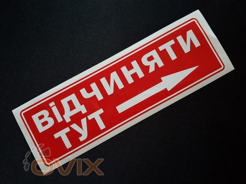 """Украина Наклейка табличка """"Відчиняти тут"""" (справа) (Красный фон, h=60 мм, l=196 мм) - Картинка 2"""