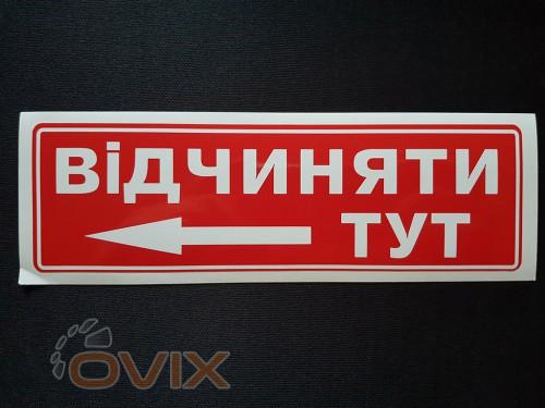 """Украина Наклейка табличка """"Відчиняти тут"""" (слева) (Красный фон, h=60 мм, l=195 мм) - Картинка 1"""
