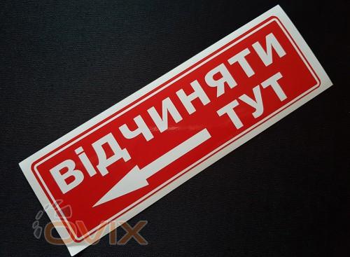 """Украина Наклейка табличка """"Відчиняти тут"""" (слева) (Красный фон, h=60 мм, l=195 мм) - Картинка 2"""