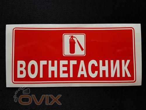 """Украина Наклейка табличка """"Вогнегасник"""" (Красный фон, h=60 мм, l=135 мм) - Картинка 1"""