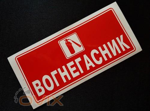 """Украина Наклейка табличка """"Вогнегасник"""" (Красный фон, h=60 мм, l=135 мм) - Картинка 2"""