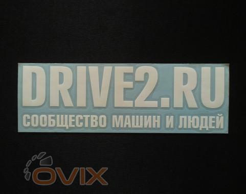 Украина Наклейка на автомобиль Drive2.ru, белая (h=70 мм, l=210 мм) - Картинка 1