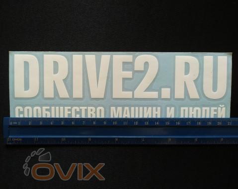 Украина Наклейка на автомобиль Drive2.ru, белая (h=70 мм, l=210 мм) - Картинка 3