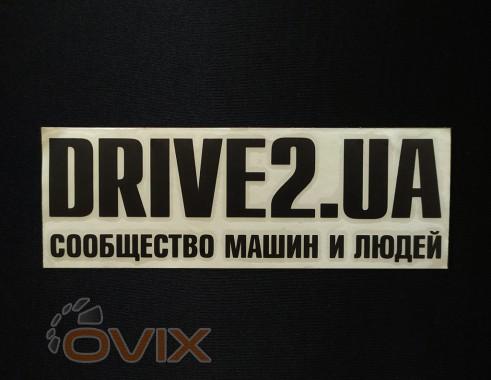 Украина Наклейка на автомобиль Drive2.ua, черная (h=70 мм, l=210 мм) - Картинка 1
