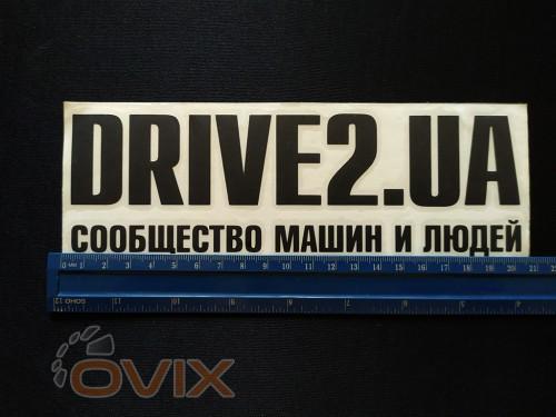 Украина Наклейка на автомобиль Drive2.ua, черная (h=70 мм, l=210 мм) - Картинка 3