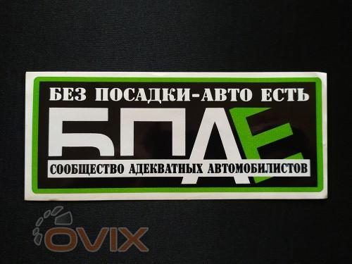 Украина Наклейка на автомобиль Без посадки - Авто Есть, цветная (h=85 мм, l=205 мм) - Картинка 1