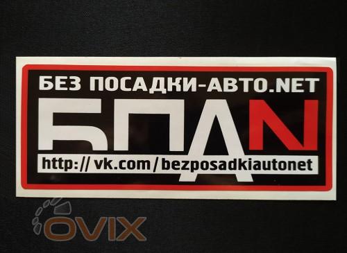 Украина Наклейка на автомобиль Без посадки - Авто.Net, цветная (h=85 мм, l=205 мм) - Картинка 1