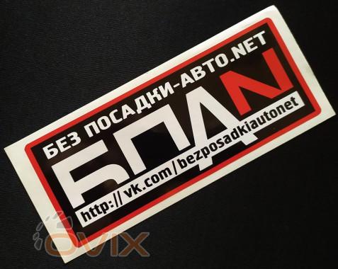 Украина Наклейка на автомобиль Без посадки - Авто.Net, цветная (h=85 мм, l=205 мм) - Картинка 2