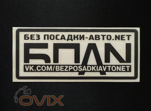 Украина Наклейка на автомобиль Без посадки - Авто.Net, черная (h=85 мм, l=205 мм) - Картинка 1