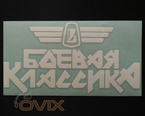 Украина Наклейка на автомобиль Боевая классика, белая (h=105 мм, l=195 мм) - Картинка 1