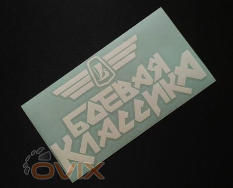 Украина Наклейка на автомобиль Боевая классика, белая (h=105 мм, l=195 мм) - Картинка 2