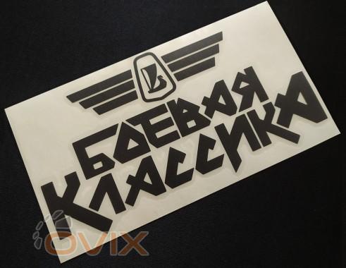 Украина Наклейка на автомобиль Боевая классика, черная (h=105 мм, l=195 мм) - Картинка 2