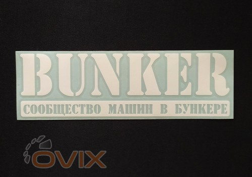 Украина Наклейка на автомобиль Бункер, белая (h=210 мм, l=65 мм) - Картинка 1