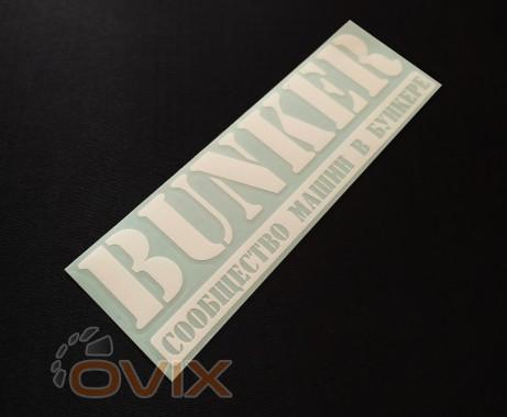 Украина Наклейка на автомобиль Бункер, белая (h=210 мм, l=65 мм) - Картинка 2