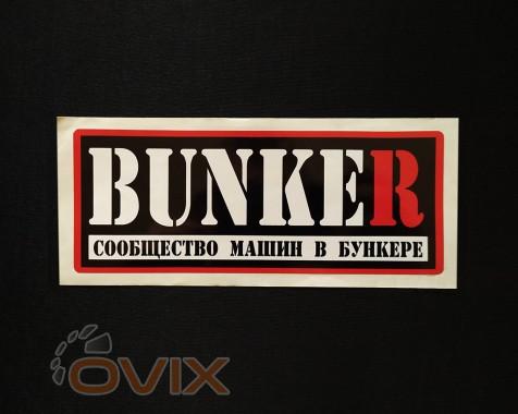 Украина Наклейка на автомобиль Бункер, цветная (h=210 мм, l=85 мм) - Картинка 1