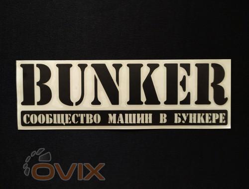 Украина Наклейка на автомобиль Бункер, черная (h=210 мм, l=65 мм) - Картинка 1