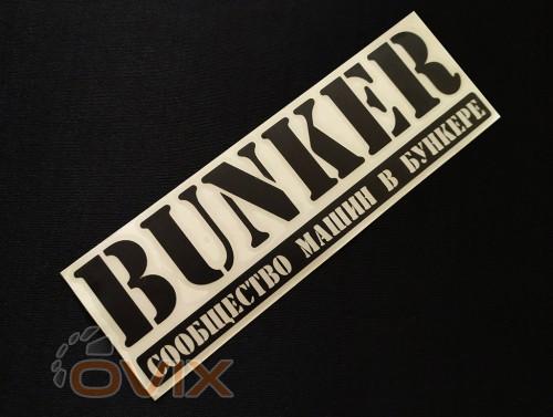 Украина Наклейка на автомобиль Бункер, черная (h=210 мм, l=65 мм) - Картинка 2