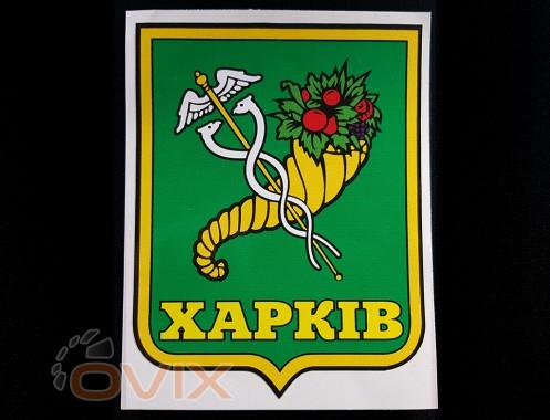 Украина Наклейка на автомобиль Герб Харькова, цветная (h=155 мм, l=120 мм) - Картинка 1