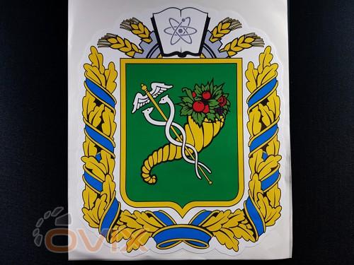 Украина Наклейка на автомобиль Герб Харьковской области, цветная (h=240 мм, l=205 мм) - Картинка 1
