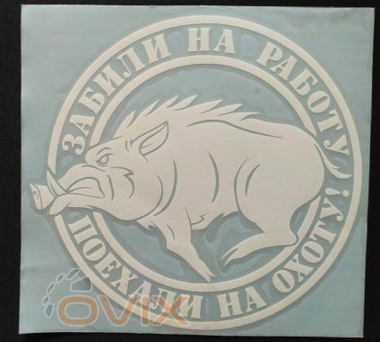 Украина Наклейка на автомобиль Забили на работу! Поехали на охоту!, белая (h=160 мм, l=170 мм) - Картинка 1