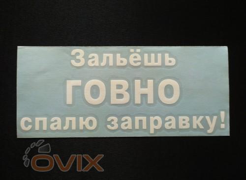 Украина Наклейка на автомобиль Зальешь г..вно спалю заправку!, белая (h=90 мм, l=205 мм) - Картинка 1