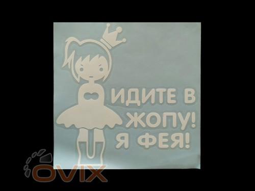 Украина Наклейка на автомобиль Идите в ж..пу! Я фея!, белая (h=160 мм, l=165 мм) - Картинка 1