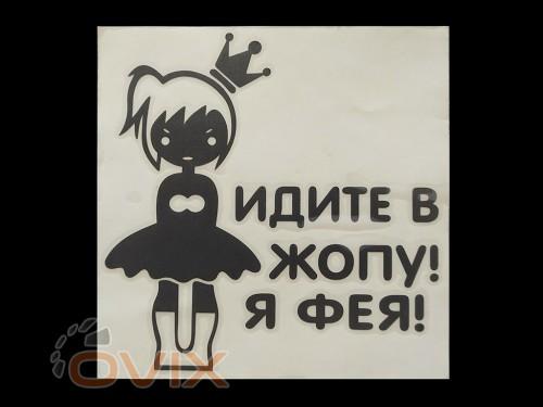 Украина Наклейка на автомобиль Идите в ж..пу! Я фея!, черная (h=160 мм, l=165 мм) - Картинка 1