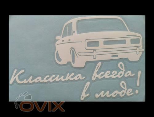 Украина Наклейка на автомобиль Классика всегда в моде, белая (h=125 мм, l=190 мм) - Картинка 1