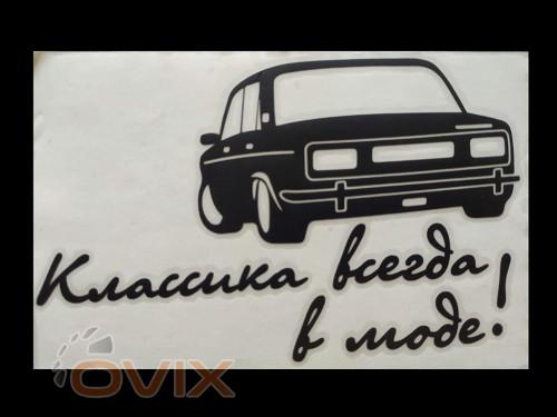 Украина Наклейка на автомобиль Классика всегда в моде, черная (h=125 мм, l=190 мм) - Картинка 1